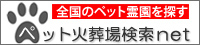ペット火葬場検索net
